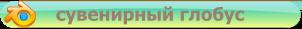 Сувенирный глобус - обзор
