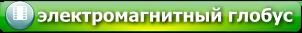 Электромагнитный глобус - обзор